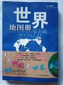 世界地图册(2017全新 知识版)