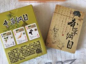 【全新扑克牌】《李时珍-本草纲目》大全收藏珍藏扑克,全套54张大全,厚纸全彩色,正版