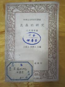 """稀见民国初版一印""""中学生自然研究丛书""""《昆虫的研究》(插图版),尤其伟 等著,32开平装一册全。""""商务印书馆""""民国二十六年(1937)三月,初版一印刊行。内附插图多幅,图文并茂,版本罕见,品如图。"""