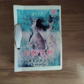 动物百科精美百科台历2013