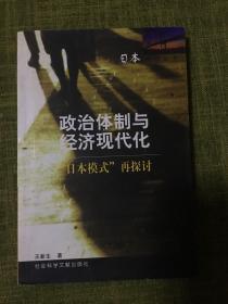 日本研究丛书(政治体制与经济现代化)