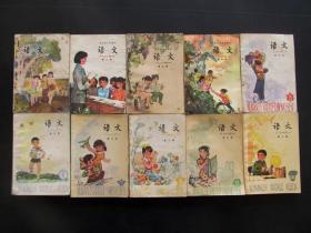 8090年代五年制小学语文课本人教版80后版老课本一二册全彩版 品相好
