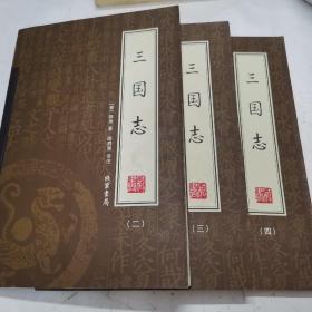 三国志(全4册,缺第一册)(3册合售)