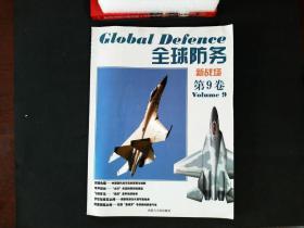 全球防务丛书 新战场 第9卷 伏波号