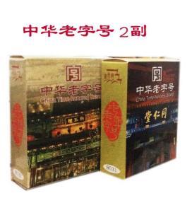 2副一组【全新扑克牌】《中华老字号(上、下)》两组大全收藏珍藏扑克,全套54张*2付大全,厚纸全彩色,正版