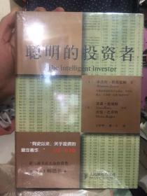 聪明的投资者(第4版)