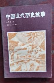 中国近代历史故事 82年1版1印 包邮挂刷