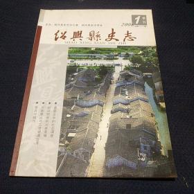 绍兴县史志(2008年第1期 绍兴师爷的兴衰荣辱、绍兴城建史说、曾巩与越州……)