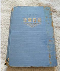 1950年新华日记