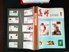 集邮 1982年1——12期合订本
