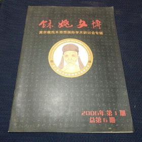 余姚文博--黄宗羲民本思想国际学术研讨会专辑(2006年总第6期)