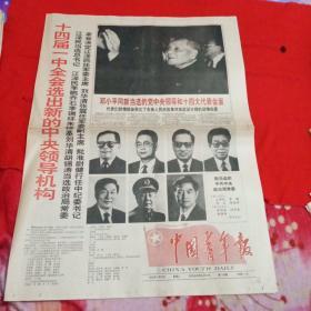 中国青年报1992年10月20日