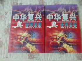 中华复兴与世界未来(上下册)
