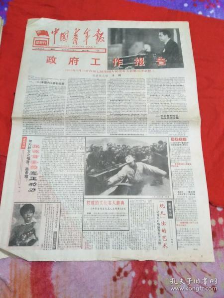 中国青年报1992年4月5日