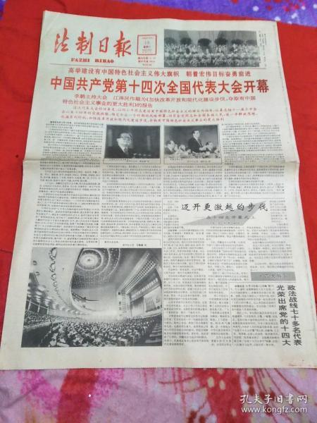 法制日报1992年10月13日