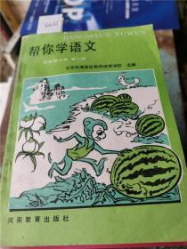 帮你学语文五年制小学第二册