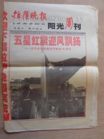 拉萨晚报2001年7月22日:庆祝西藏和平解放50周年 大庆专版