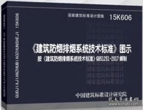 15K606 建筑防烟排烟系统技术标准图示 GB51251-2017 建筑防烟排烟系统技术标准编写 消防工程师重点规范图示图集 防排烟图集