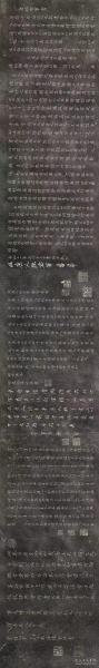 2107唐无名氏 临右军东方先生画赞 御刻三希堂石渠宝笈法帖。乾隆15年 [1750]刻石。拓片尺寸26*175厘米。宣纸原色原大仿真。微喷复制