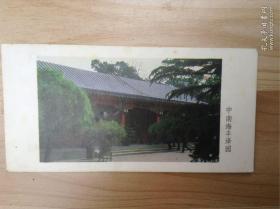 中南海丰泽园    1986年历卡     货号19