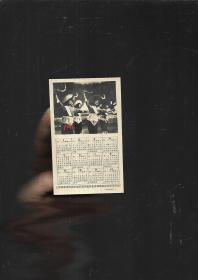 1966年年历 北京美术公司印行