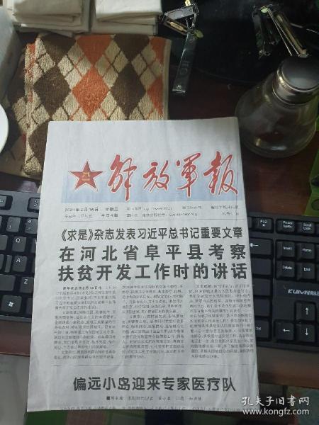《解放军报》:二零二一年:二月十六日:星期二:今日四版 。?
