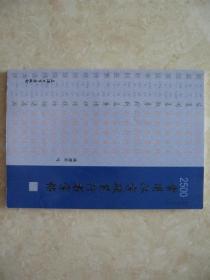 2500常用汉字硬笔行书字帖(前几页有少许字迹)