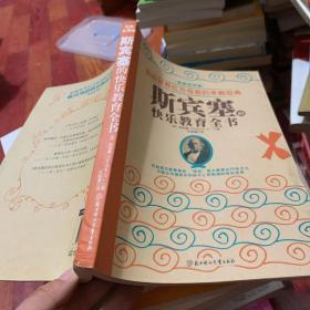 影响世界亿万母亲的早教经典:斯宾塞的快乐教育全书