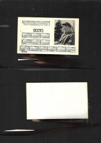 1968年年历 毛主席照片及毛题词(福州大众图片室印制) 3
