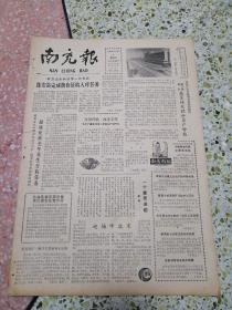 生日报南充报1981年11月3日(8开四版)蓬安县完成粮食征购入库任务;超额完成全年花生交售任务;交流经验改进工作