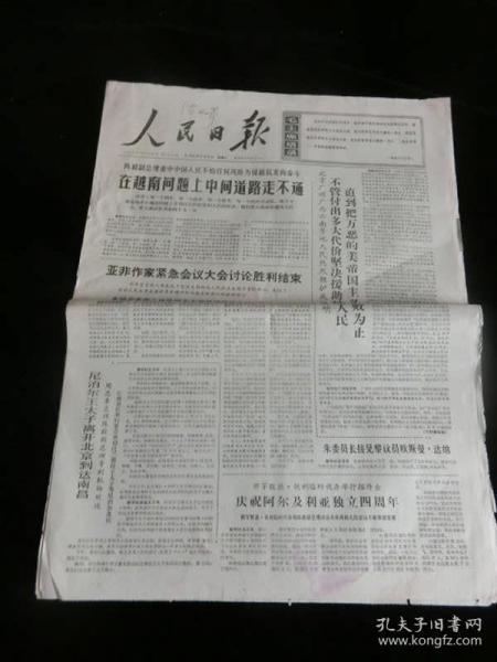 人民日报1966年7月6日