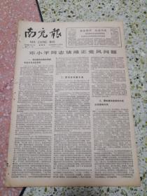 生日报南充报1981年11月5日(8开四版)邓小平同志谈端正党风问题;振奋精神改进作风;经济责任制需要进一步完善起来