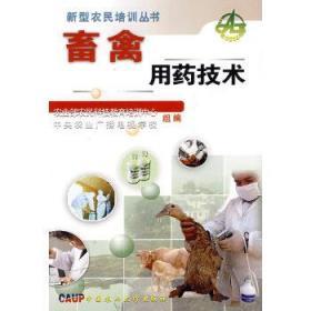 畜禽用药技术