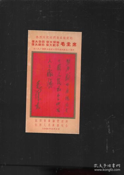 宣传画 1966年伟大导师 伟大领袖 伟大统帅 伟大舵手 毛主席为人民广播事业创建二十周年题词发表一周年