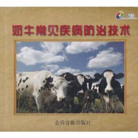 奶牛常见疾病防治技术