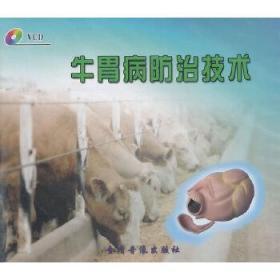 牛胃病防治技术