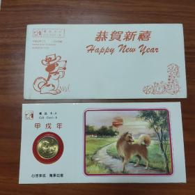 狗年礼品卡 生肖纪念币1994年