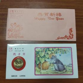 鼠年礼品卡 生肖纪念币1996年