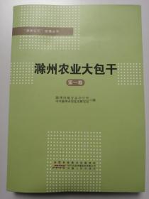"""""""滁州记忆""""地情丛书:滁州农业大包干(第一卷)"""