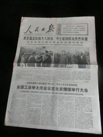 人民日报1977年4月28日