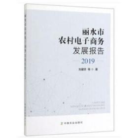 丽水市农村电子商务发展报告(2019)