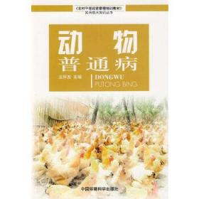 农村干部经营管理培训教材实用技术知识丛书:动物普通病