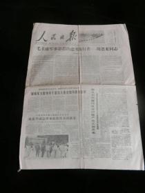 人民日报1978年7月30日