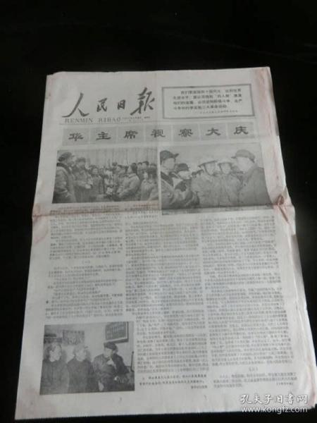 人民日报1977年4月29日