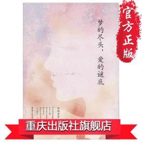 全新正版【官方正版】《梦的尽头 爱的谜底》安娜芳芳 情感小说 文学 重庆出版社