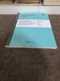 城市治理研究(第5卷)