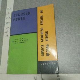 工艺过程分析器的取样系统