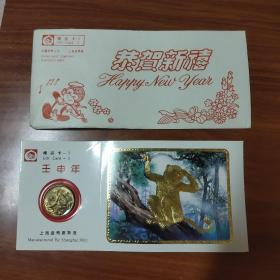 壬申年  礼品卡