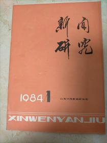 新闻研究1984年第一期~(总第一期)