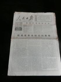 人民日报1977年4月27日